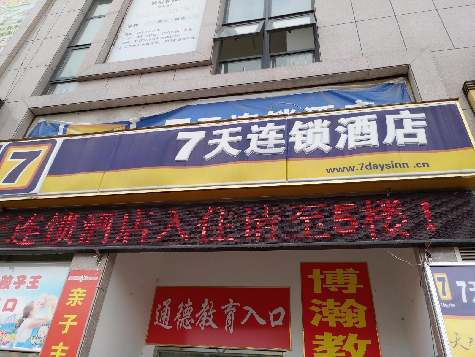 7 Days Inn·Suzhou Dangshan Oriental Ever-bright City, Suzhou