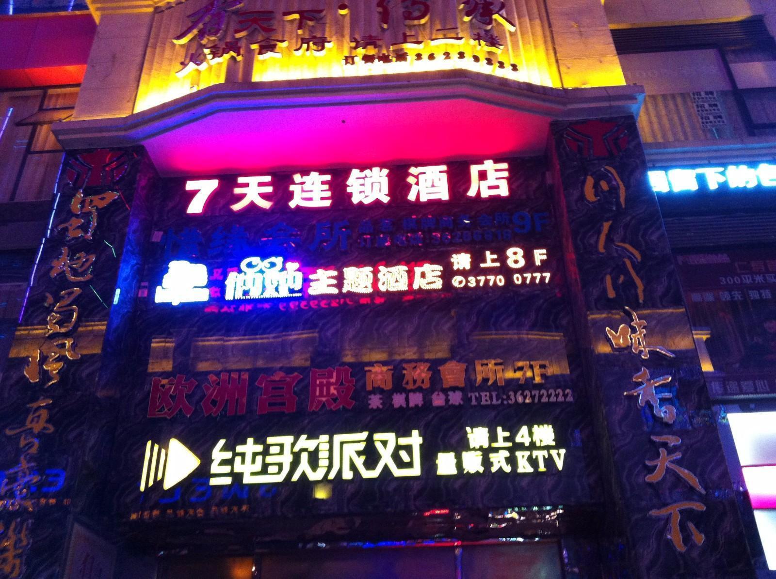 7 Days Inn·Chengdu Renshou European Street, Meishan