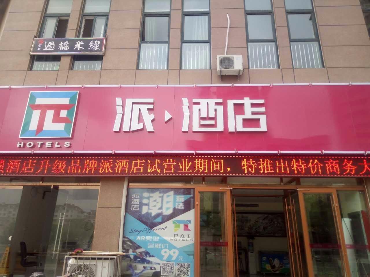 PAI Hotels·Haiyang Bus Terminal Commercial Center, Yantai