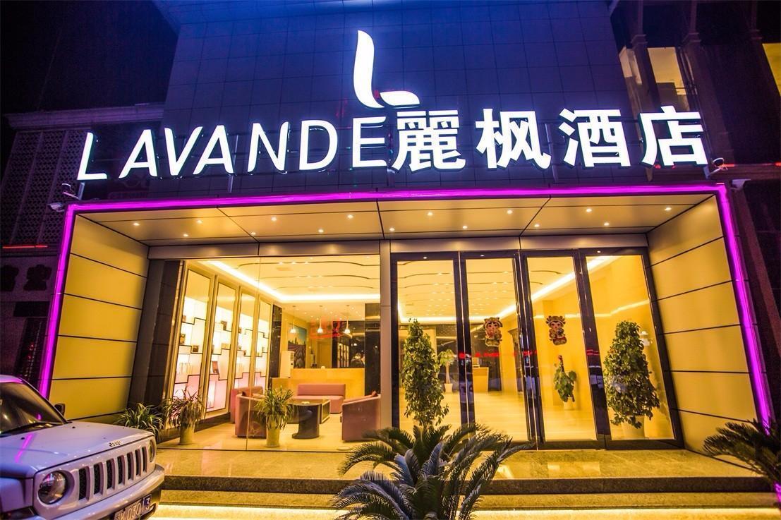 Lavande Hotels·Xiaogan Beijing Road, Xiaogan