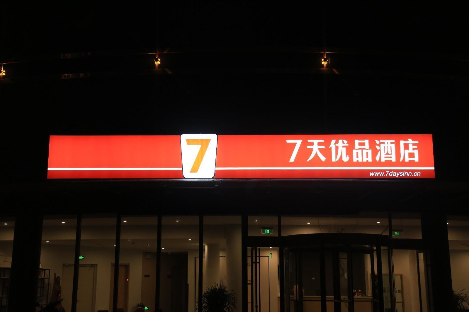 7 Days Premium·Yantai Penglai New Bus Terminal, Yantai