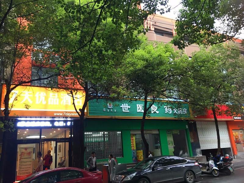 7 Days Premium·Huanggang Walking Street, Ezhou