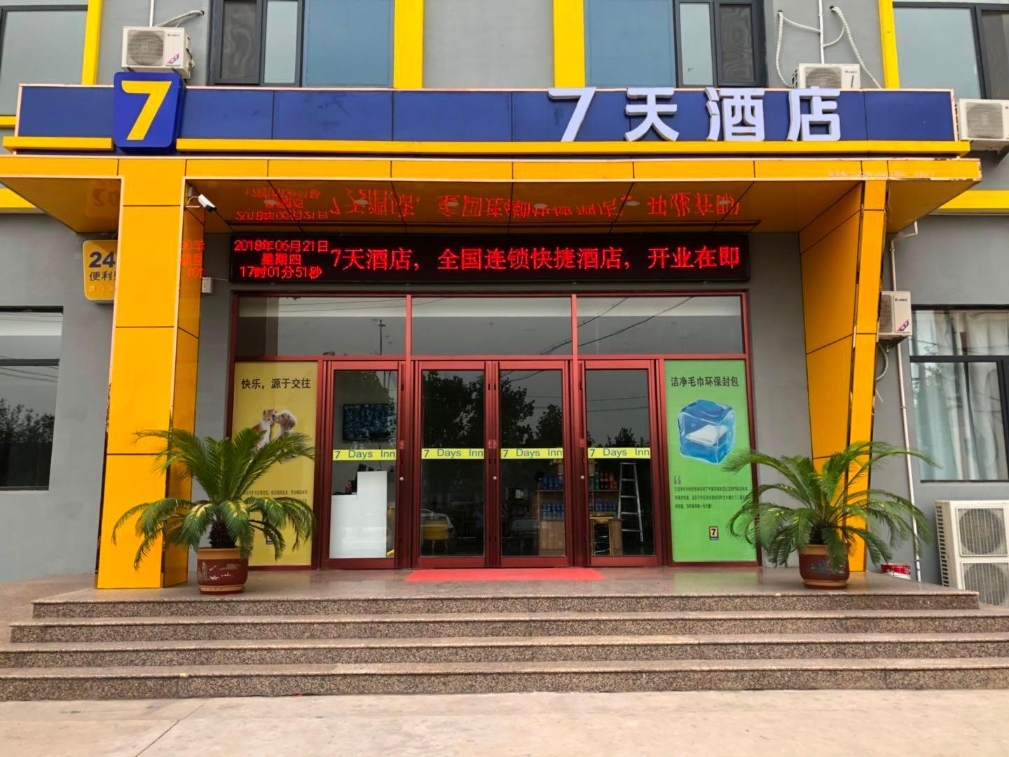 7 Days Inn·Wu'An Bus Station, Handan