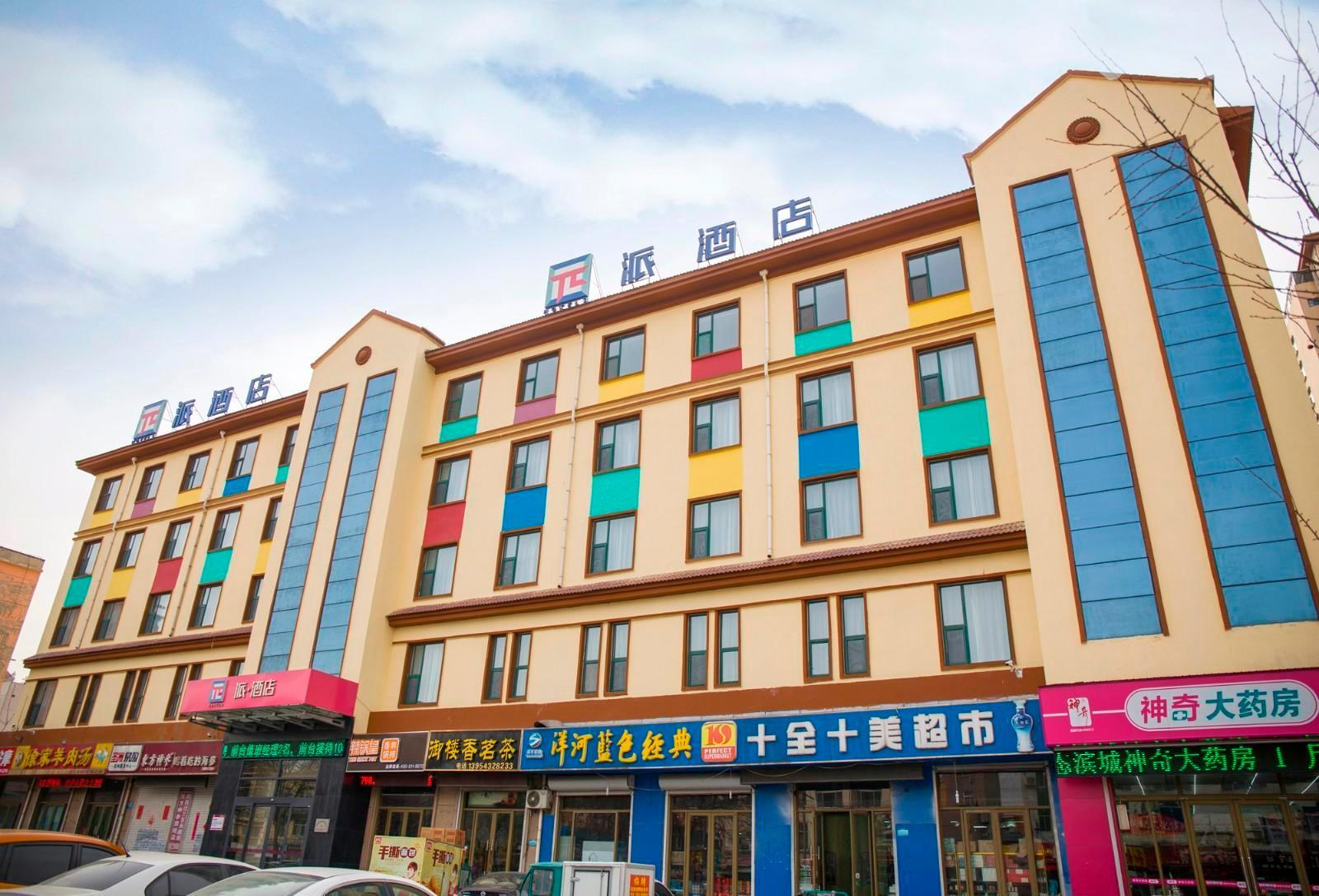 PAI Hotels·Binzhou People's Hospital, Binzhou