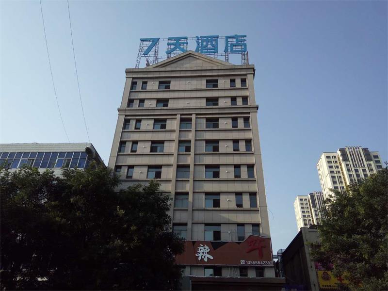 7 Days Inn·Xiaoyi People Hospital, Luliang