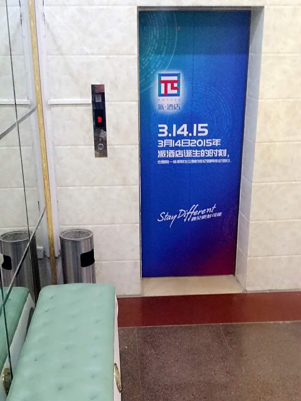 PAI Hotels·Universial International Hotel, Zhanjiang