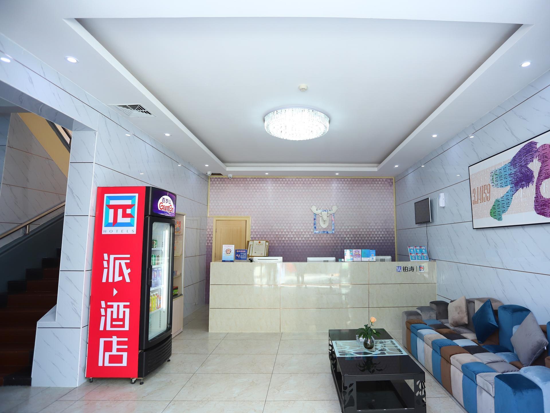 PAI Hotels·Zhangzhou Bus station, Zhangzhou