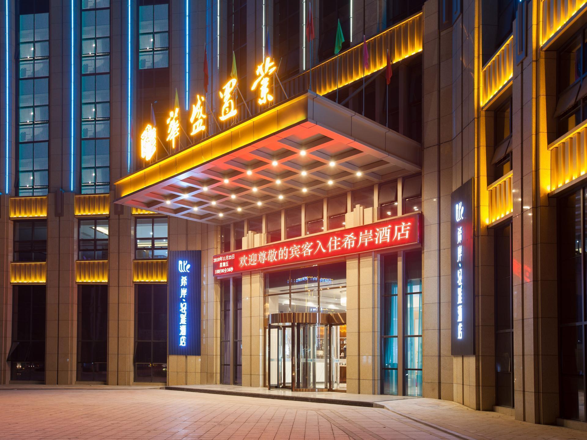Xana Lite·Hotel Yingtan Longhushan Avenue