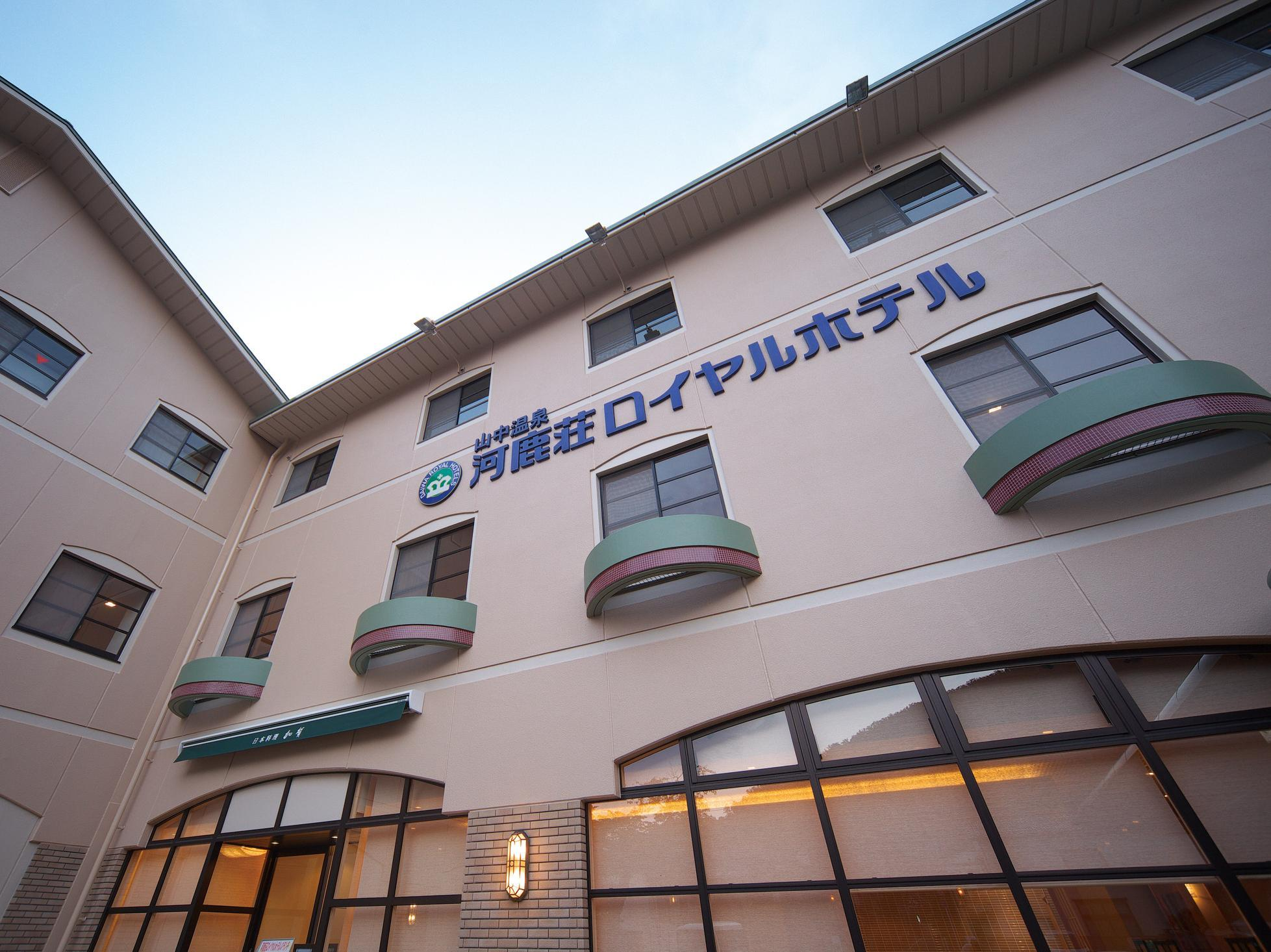 Royal Hotel YAMANAKA ONSEN KAJIKASO, Kaga