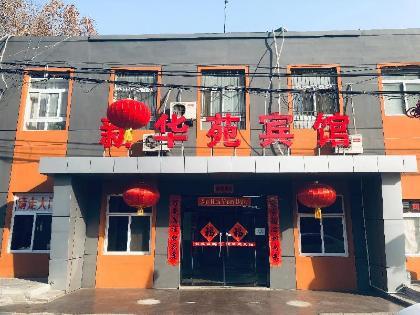 Beijing Xin Hua Yuan Hotel