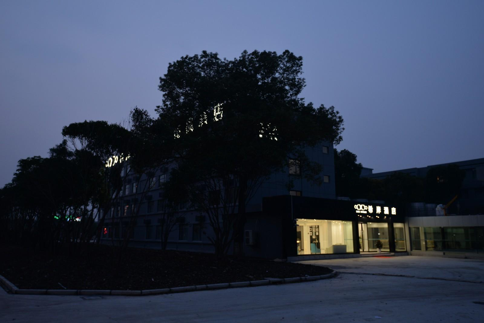 Xana Hotelle·Shanghai Hongqiao Airport International Exhibition Center, Shanghai