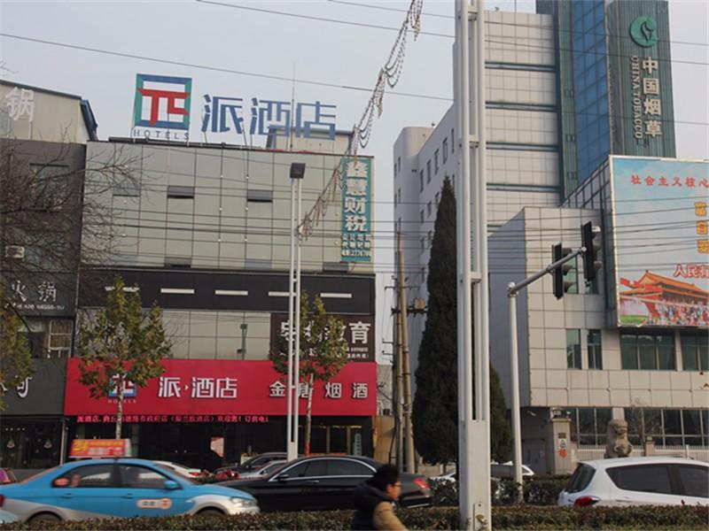 PAI Hotels·Guide Road Municipal Government, Shangqiu