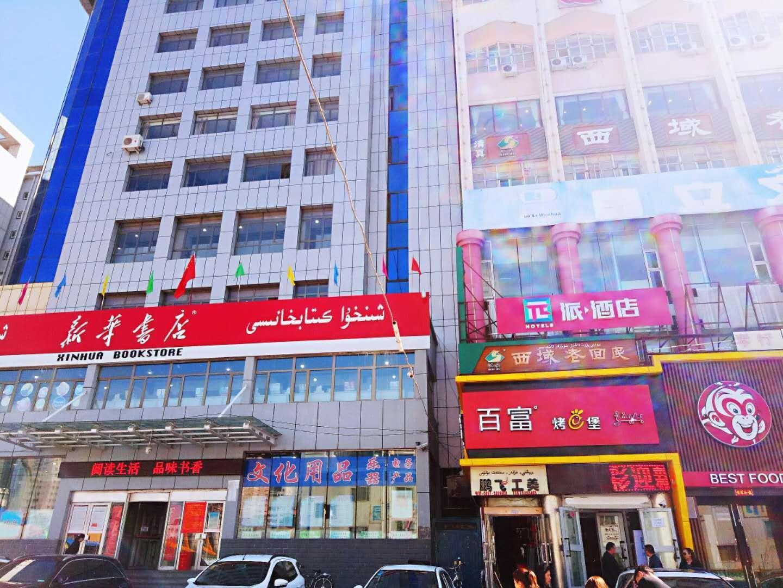PAI Hotels·Urumqi South Gate Xinhua Bookstore, Ürümqi