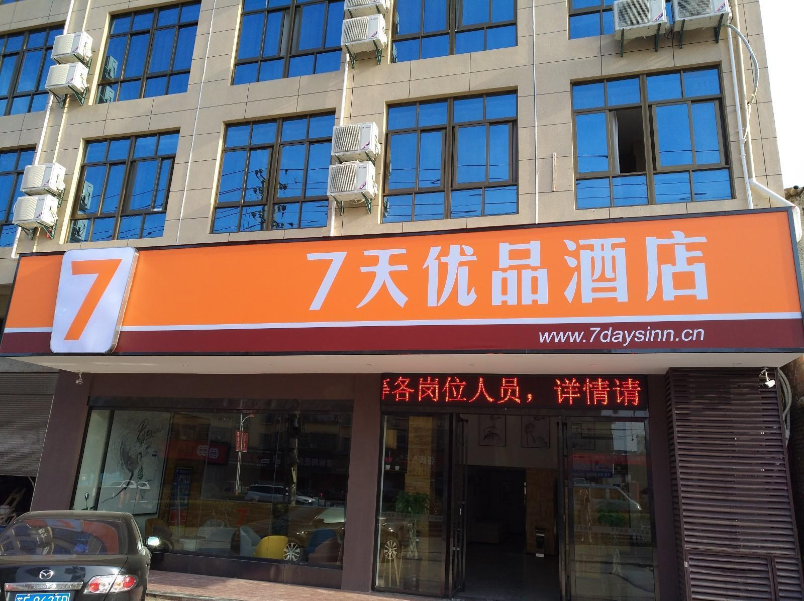 7 Days Premium·Fuzhou Dongxiang Railway Station, Fuzhou