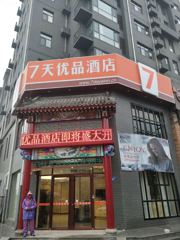 7 Days Premium·Xingtai Railway Station Tianyi Street, Xingtai