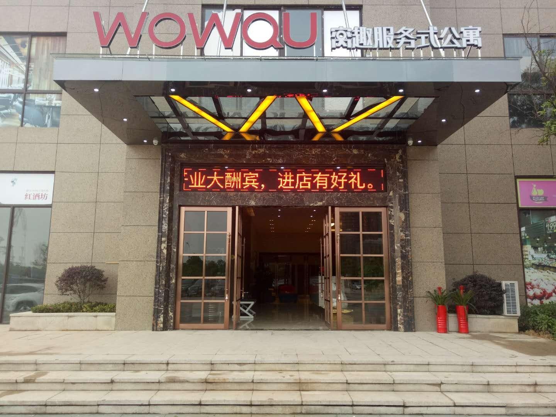 Wowqu Service Apartment·Hengyang Normal University Station, Hengyang