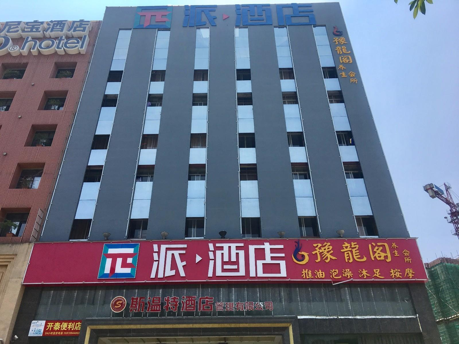 PAI Hotels·Ganzhou Yulecheng