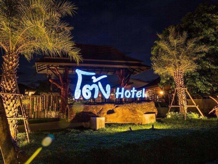 Tong Hotel, Muang Maha Sarakam