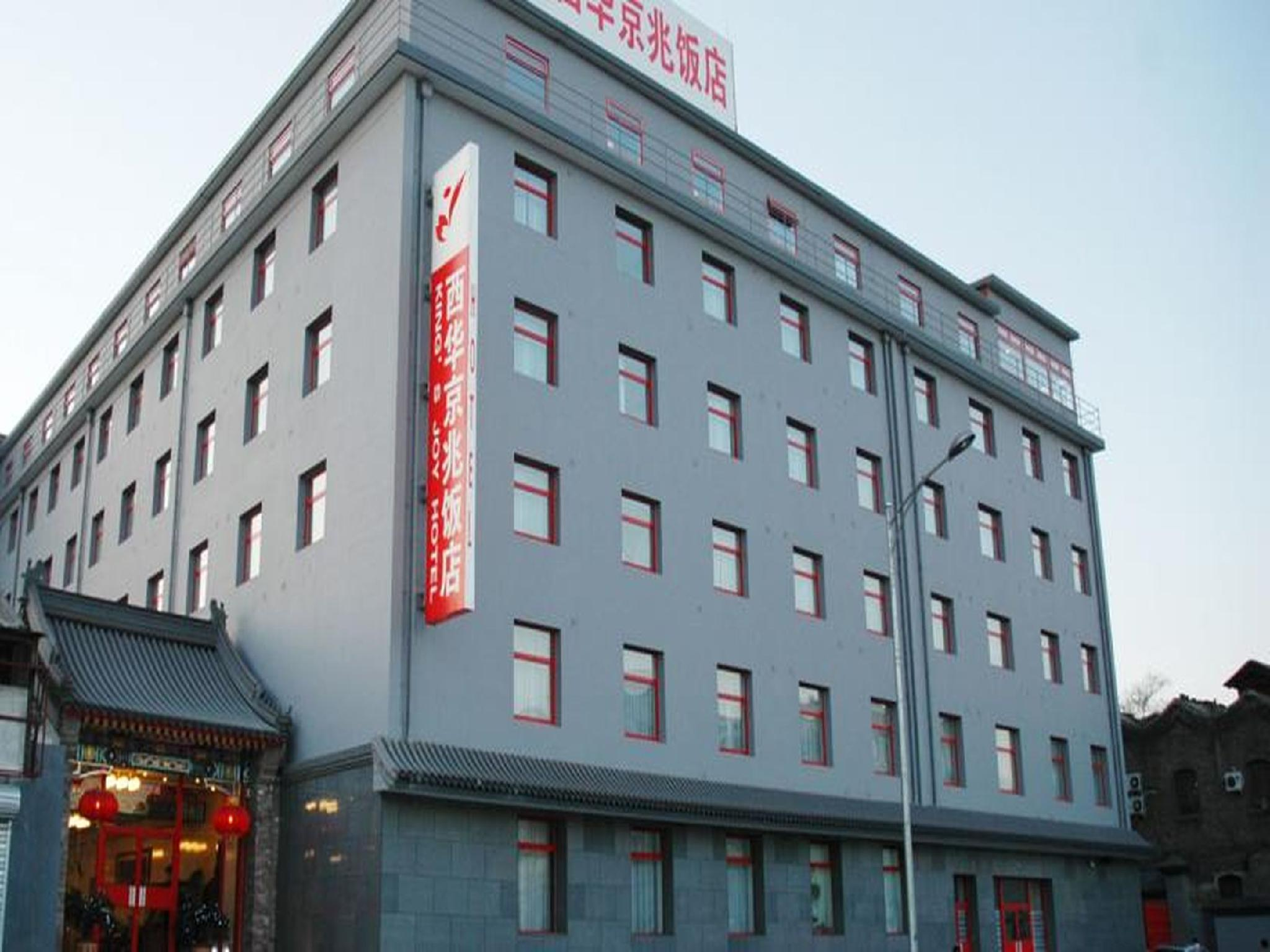 King's Joy Hotel,Haidian Huangzhuang Station