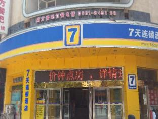 7 Days Inn Lanzhou Yongchang Road Branch