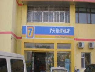 7 Days Inn Lanzhou Jiaotong University Branch