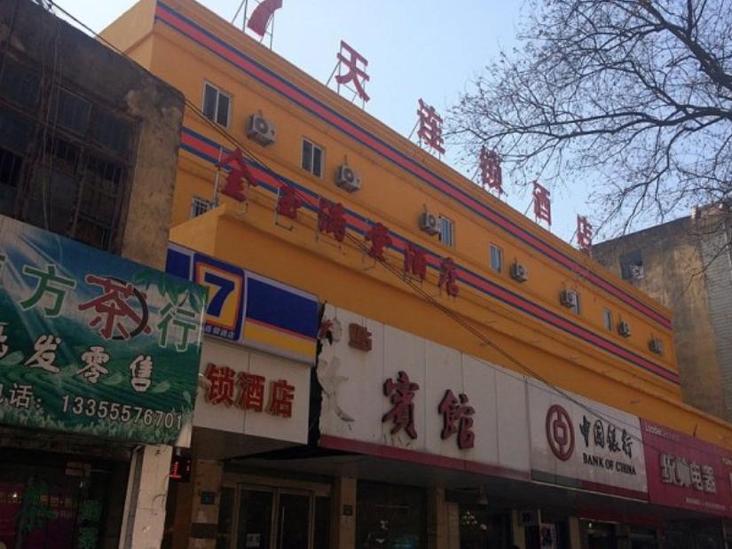 7 Days Inn Suzhou Shengli Road Railway Station Branch, Suzhou