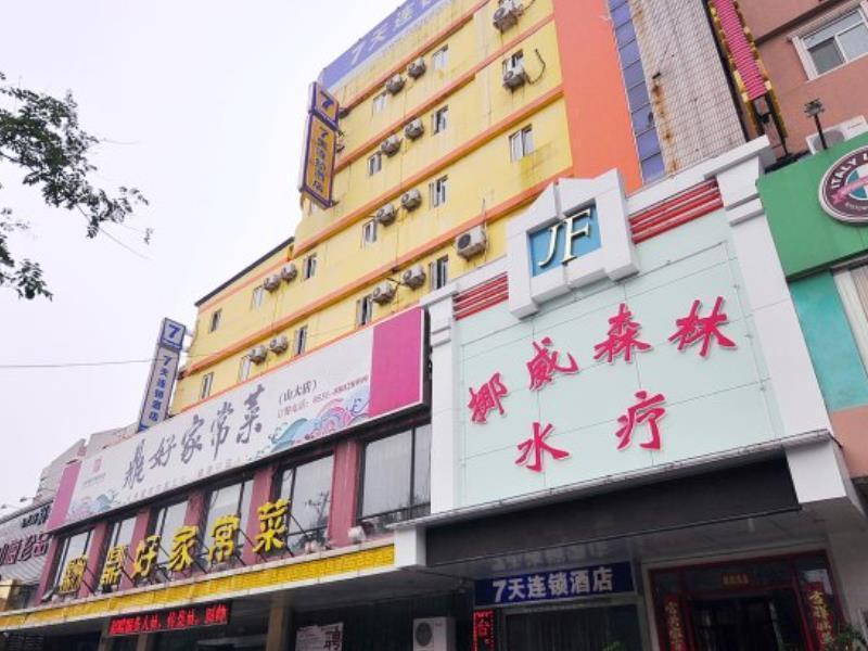 7 Days Inn Jinan Shanda Road Branch