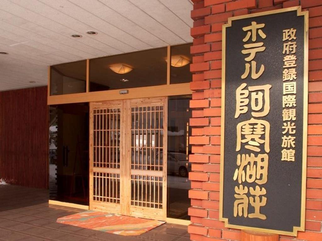 Hotel Akankoso Kushiro Japan