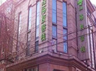 Hi Inn Tianjin Binjiangdao Walking Street