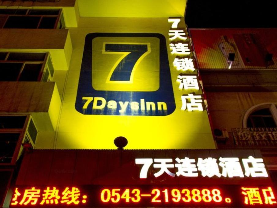 7 Days Inn Binzhou Bohai Qi Road Darunfa Branch, Binzhou