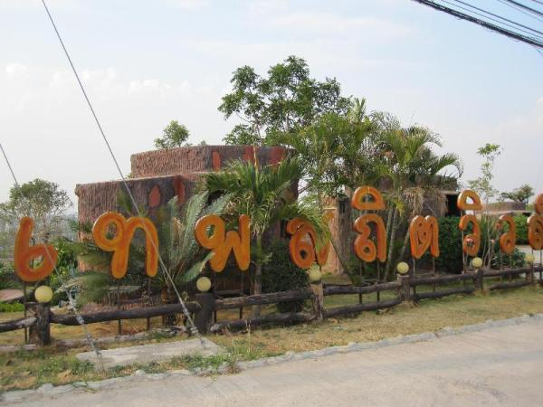 Thepsatit View Resort Chaiyaphum