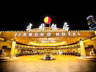 지앙구오 호텔