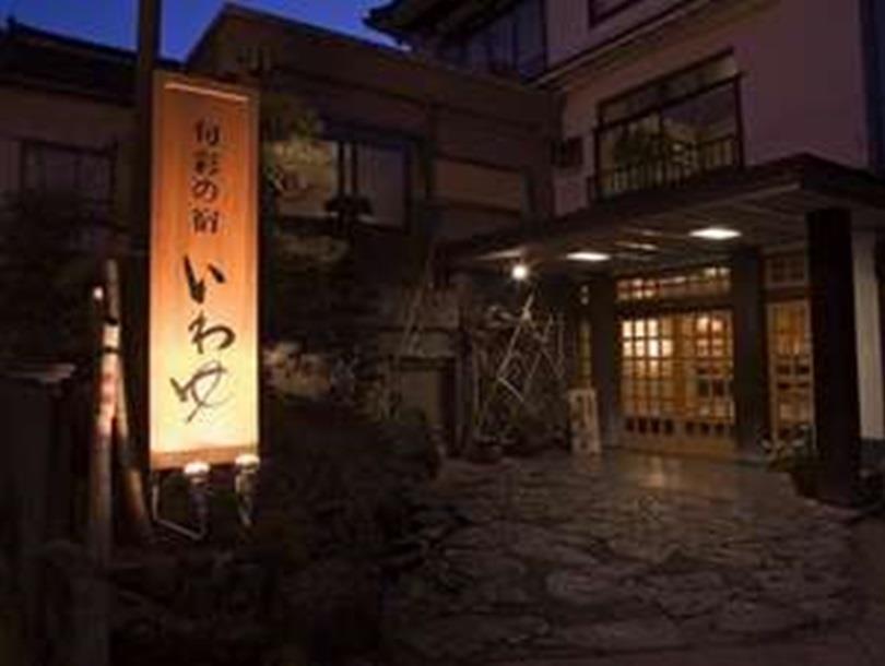 Shunsai No Yado Iwayu Ryokan, Misasa