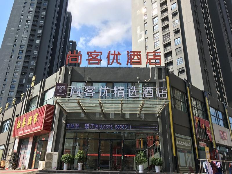 Thank Inn Plus Hotel Anhui Maanshan Daguantianxia, Ma'anshan