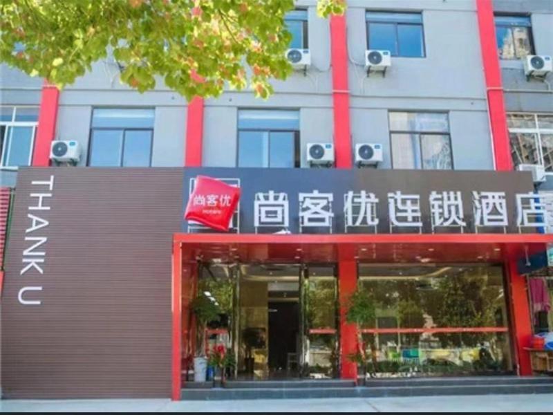 Thank Inn Plus Hotel Anhui Maanshan Yushan District Mengniu Industrial Park, Ma'anshan