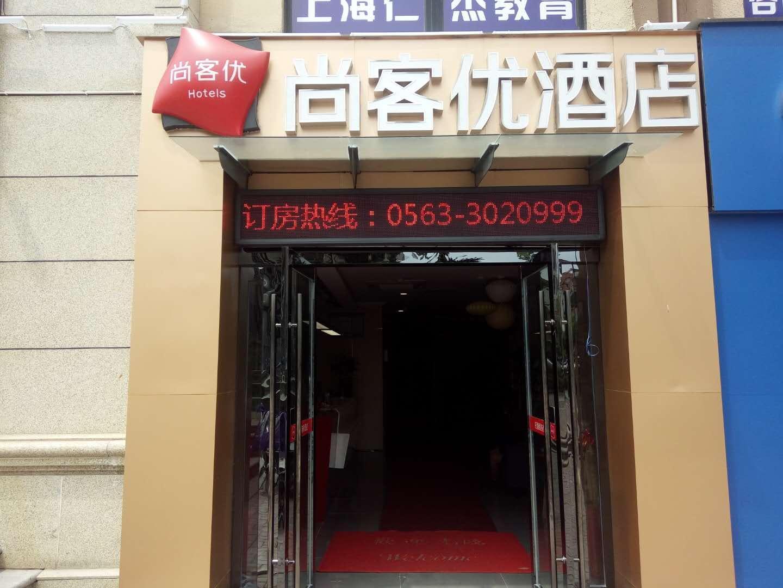 Thank Inn Plus Hotel Anhui Xuancheng Xuanzhou District Shengshiyujing, Xuancheng