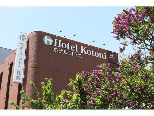ホテル コトニ札幌