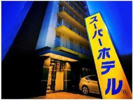 スーパーホテル八戸天然温泉「三社の湯」