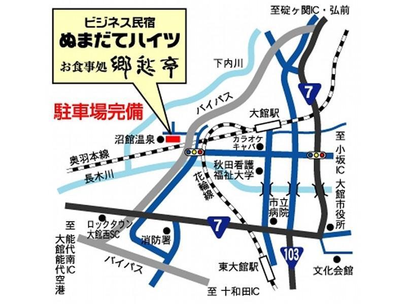 Numadate Haitsu, Ōdate