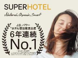 スーパーホテル宇都宮 天然温泉「益子の湯」