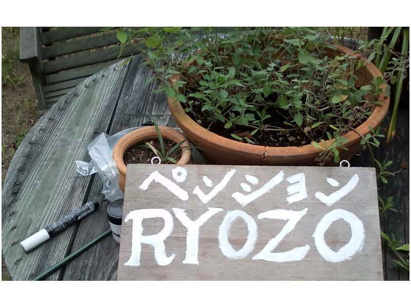 Pension Ryozo, Fujimi