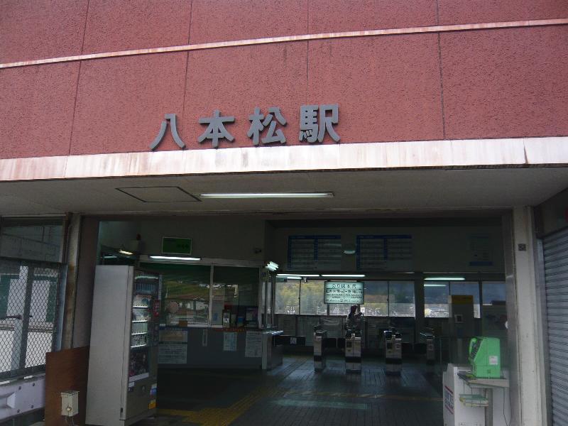 Ishida Inn, Higashihiroshima