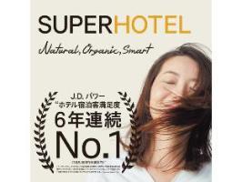 スーパーホテル大分・中津駅前天然温泉「扇城の湯」