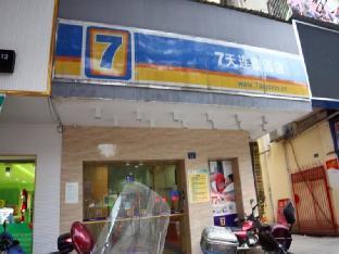 7Days Inn Hengyang Hengdong Bus station