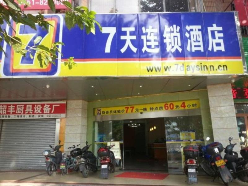 7 Days Inn Shaoguan East Railway Station Sitong Market Branch, Shaoguan