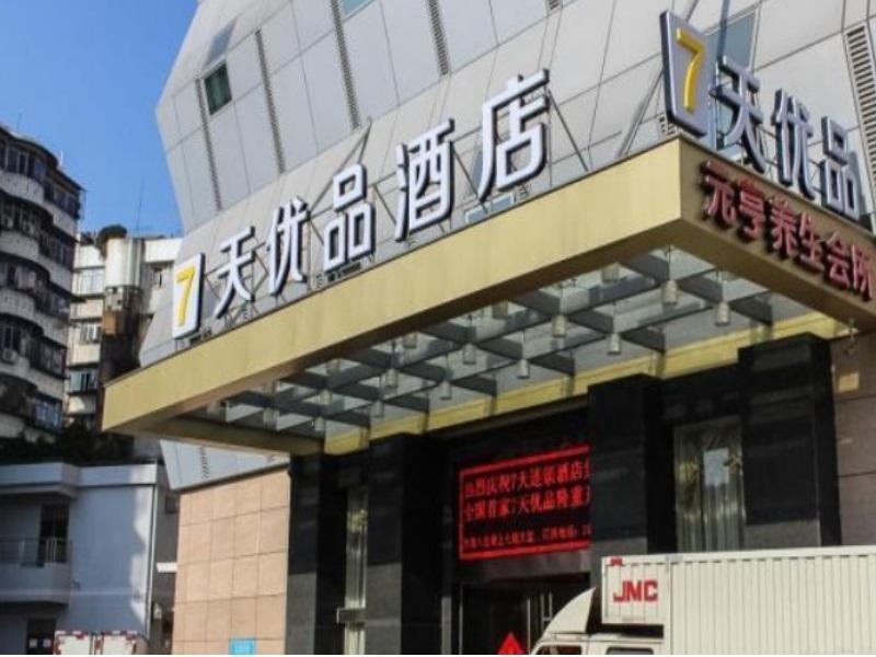 7 Days Premium Zhanjiang Guomao Grandbuy Centre Branch