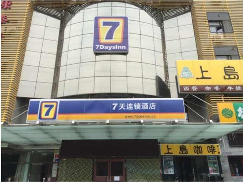 7 Days Inn Beijing Jingtai Subway Station Temple of Heaven  South Gate Branch