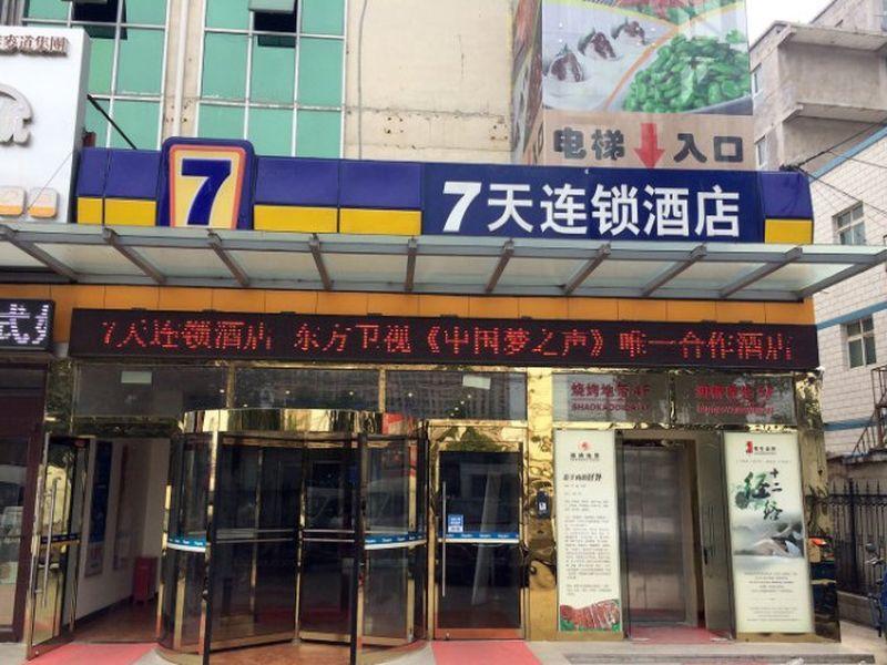 7Days Inn Beijing Shahe Subway Station, Beijing