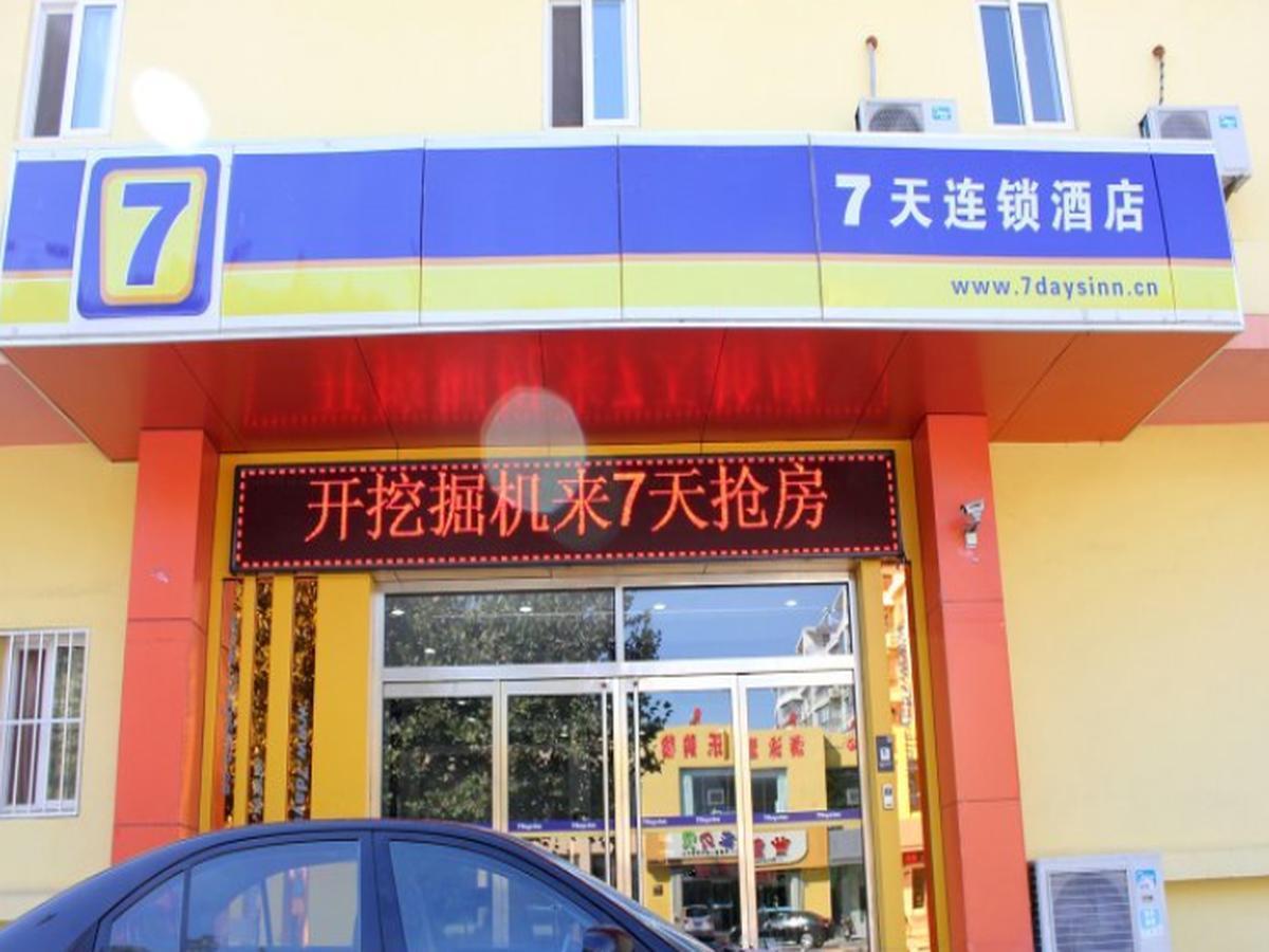 7Days Inn Rushan Qingshan Road