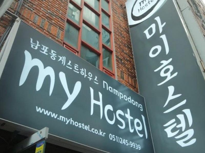 南浦MY青年旅館
